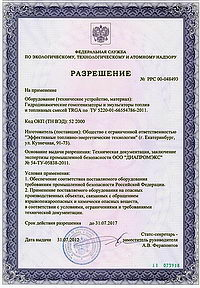 RTN Certificate of the Russian Federation on a series of devices TRGA the right to use TRGA in high risk industrial objects of Russia, Kazakhstan, Belarus. 2012
