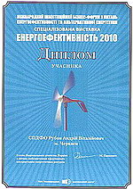 diploma for the participation in the exhibition Energy Efficiency 2010