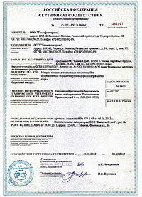 certificate of compliance ща Russian Federation on module for creating fuel compositions and nonchemical treatment of hydrocarbons 2012